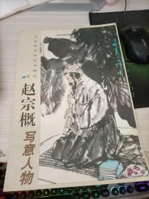 中国画名家艺术研究:赵宗概写意人物