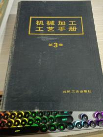 机械加工  工艺手册  第3卷
