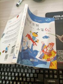 老神仙系列丛书:福星歪照小笨仙儿