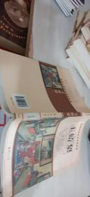 中国古典文学名著丛书:玉娇梨