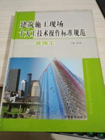 建筑施工现场十大技术操作标准规范 装饰工