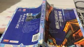 梦想之旅:梦想家的100张旅行地图(中国篇)
