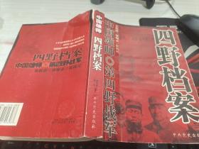 中国雄师:四野档案