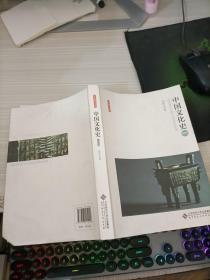 中国文化史(插图版)
