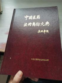 中国医药注册商标大典