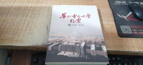 华北电力大学校史:1958-2008