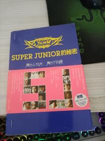Super Junior的秘密.舞台上的光,舞台下的暖