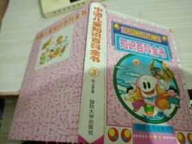 中国儿童知识百科全书