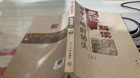 中华文明的话头 史记解读(上)