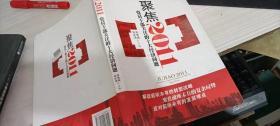聚焦2011:党员干部关注的十大经济问题