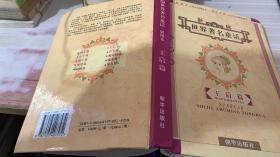新编世界著名童话全七本合售