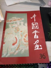 中国书画 36