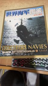 世界海军图鉴