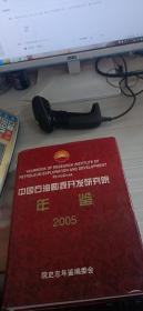 中国石油勘探开发研究院年鉴 2005