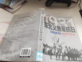 1931:东北义勇军抗日影像全纪录
