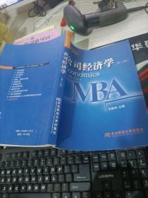 工商管理硕士教材新系:公司经济学(第2版)