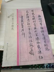 中国历代书法碑帖精粹 宋蔡襄行书精选