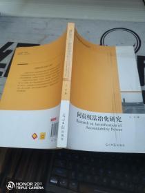 高校社科文库·问责权法治化研究