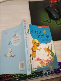 樱桃园·杨红樱注音童书:小蛙人游大海(注音版)