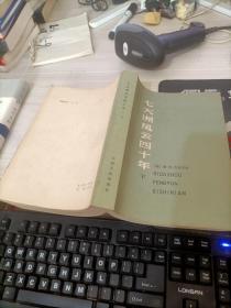 七大洲风云四十年(下)