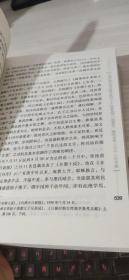 林献堂、蒋渭水与台湾历史人物及其时代学术研讨会论文集  下