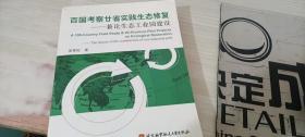 百国考察廿省实践生态修复——兼论生态工业园建设