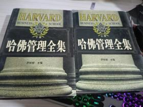 哈佛管理全集 2本合售