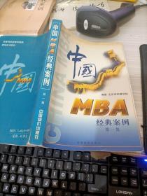 中国MBA经典案例.第一集