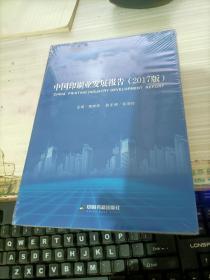 中国印刷业发展报告(2017版)
