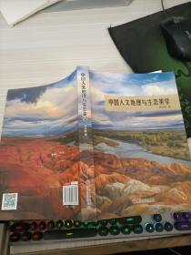 中国人文地理与生态美学