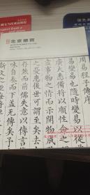 北京德宝2016年2月28日拍卖会