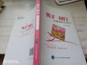 攜手·同行乳腺癌病友指引