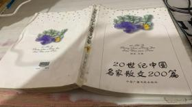 20世纪中国名家散文200篇