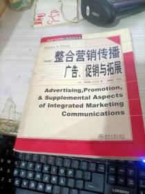 整合营销传播:广告.促销与拓展