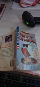 美国文学旧作新读