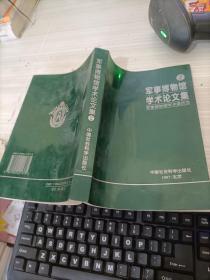 军事博物馆学术论文集 2