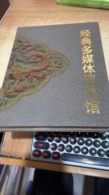 经典多媒体图书馆(十四碟装)