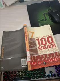 中国人最该读的100个财富寓言
