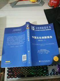 文化创新蓝皮书:中国文化创新报告