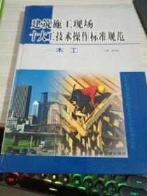 建筑施工现场十大技术操作标准规范 木工