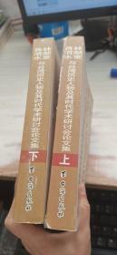 林献堂、蒋渭水与台湾历史人物及其时代上下(2本合售)