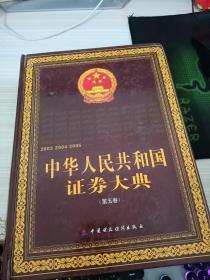 中华人民共和国证券大典 第五卷