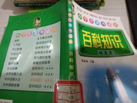 百科知识 绿星卷