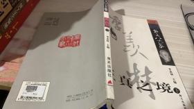 当代中国散文八大家--三真之境