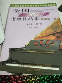 全国钢琴演奏考级作品集新编第一版(1-10级)(全三册)
