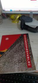 北京市首批国家级非物质文化遗产项目