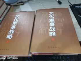 文化军事战略(上下)