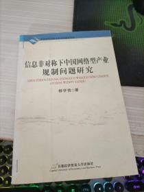 信息非对称下中国网络型产业规制问题研究
