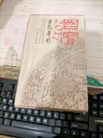 国宝2017 古色华彩