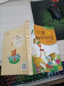 樱桃园·杨红樱注音童书:沙漠运动会